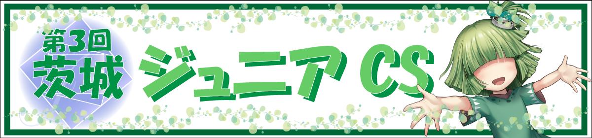 第3回茨城ジュニアCS【殿堂】