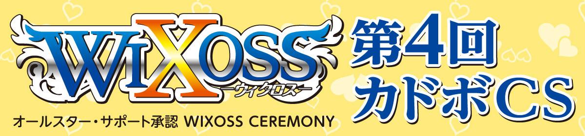 第4回ウィクロスカドボCS(オールスター・サポート承認WIXOSS CEREMONY)