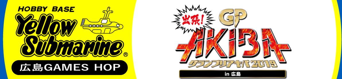 出張!GrandPrix AKIBA2019 in 広島 イエローサブマリン広島GAMESHOP