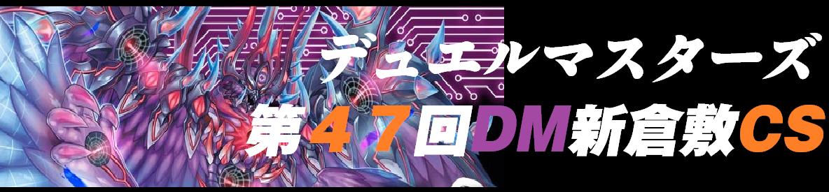 【2ブロック・個人】第47回DM新倉敷CS