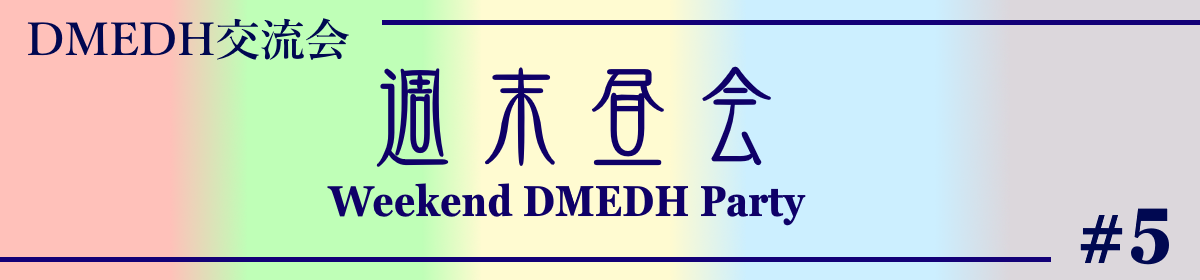 DMEDH交流会 週末昼会#5