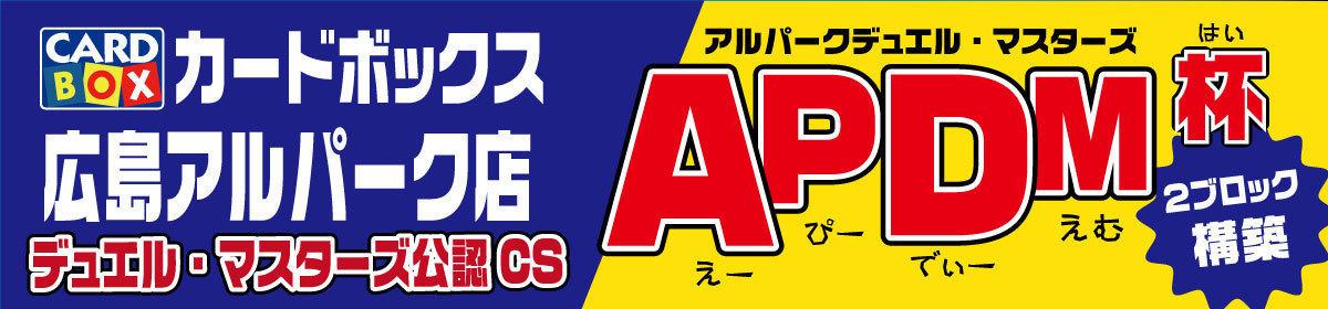 【2ブロック構築】第12回 APDM杯