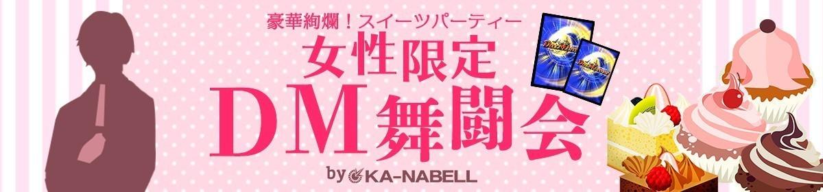 【豪華絢爛】女性限定DM舞闘会 byカーナベル【スイーツパーティー】