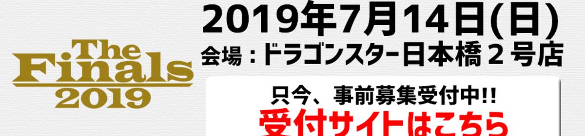 The Finals 2019 店舗予選 Season1 ドラゴンスター日本橋2号店