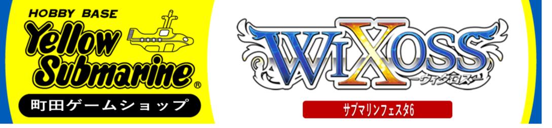 【サブマリンフェスタ6】第4回WXセレモニー inYS町田GS