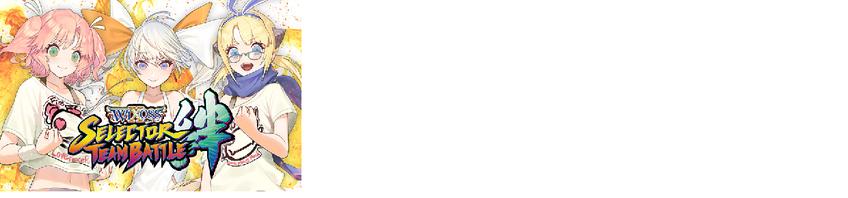 【WIXOSS TEAM BATTLE ~絆~ YS名古屋GS】