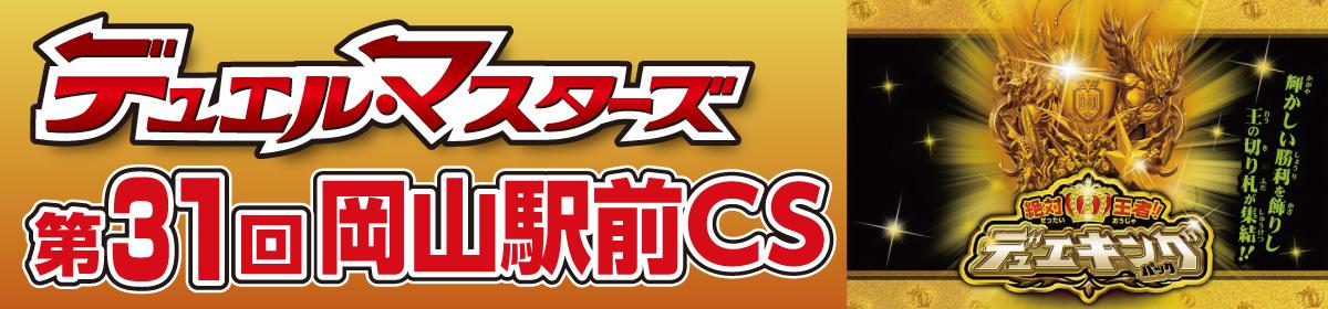 第31回DM岡山駅前CS【殿堂構築戦】