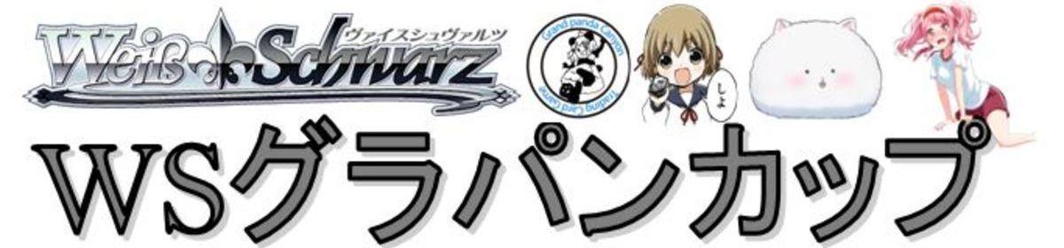 第十五回グラパンカップ【戦姫絶唱シンフォギアAXZ】