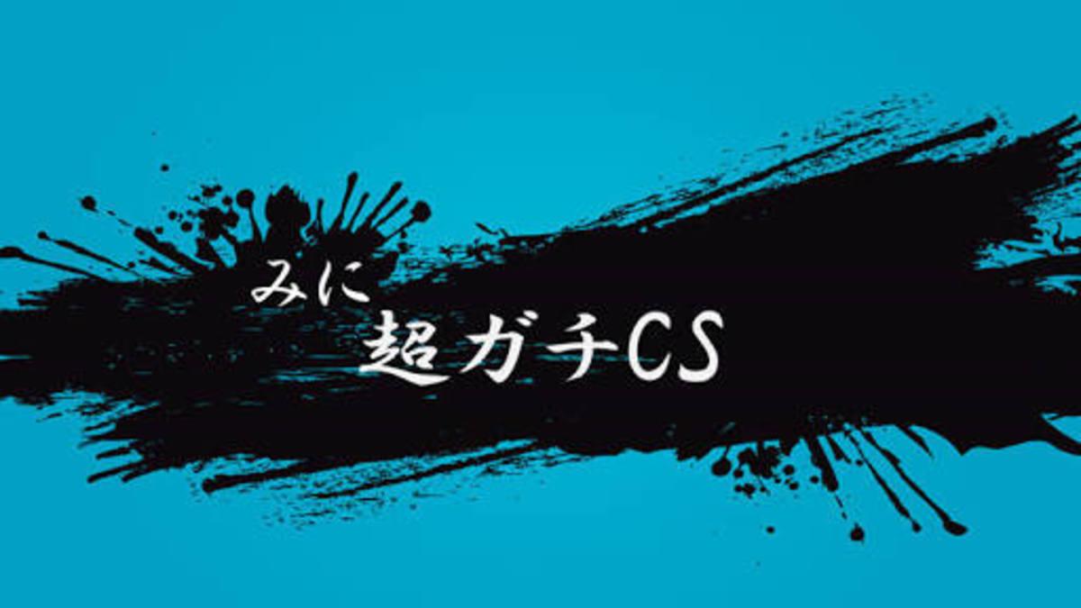 【殿堂】DM ミニ超ガチcs〜in葛西〜