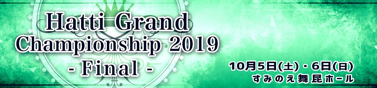 Hatti Grand Championship 2019 -Final-