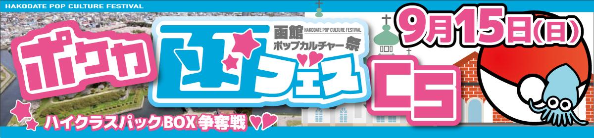 """ポケカ""""函フェス""""CS~ハイクラスパックBOX争奪戦"""