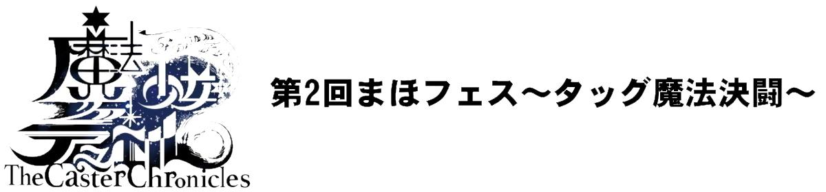 第2回まほフェス~タッグ魔法決闘~