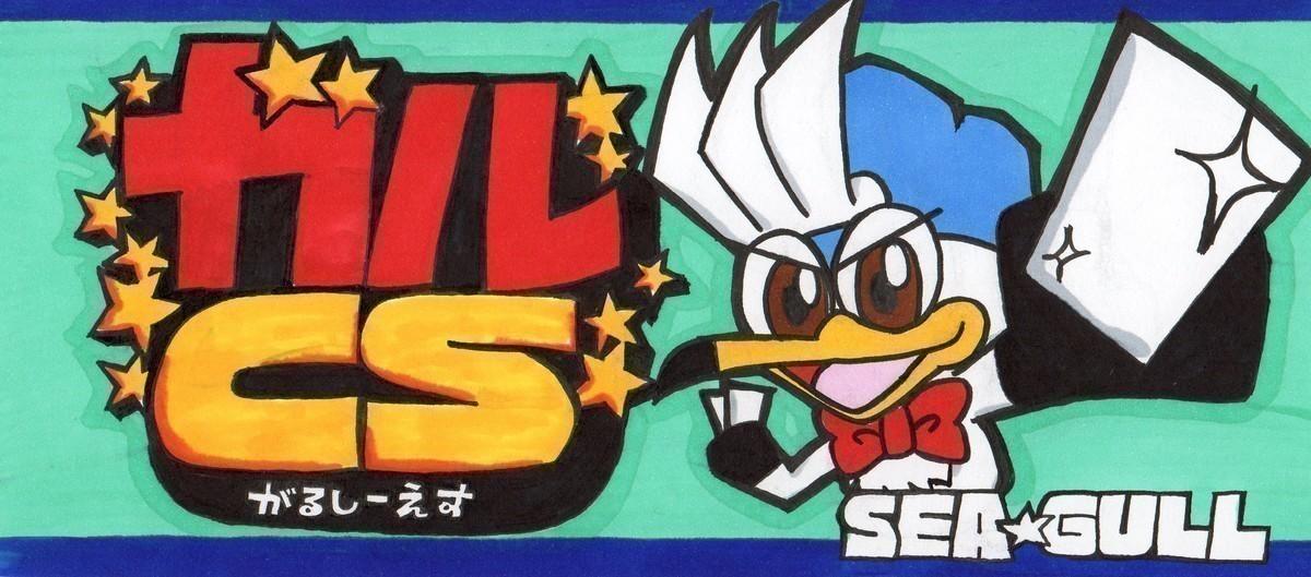 第29回シーガル名取CS(シールド戦)