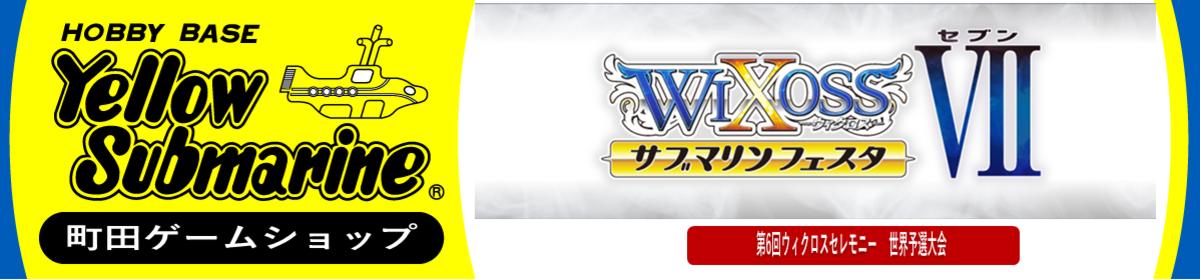 【サブマリンフェスタ7】第6回WXセレモニー inYS町田GS 世界大会予選