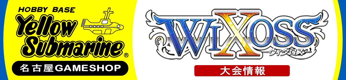 ウィクロス非公認大会YS名古屋店