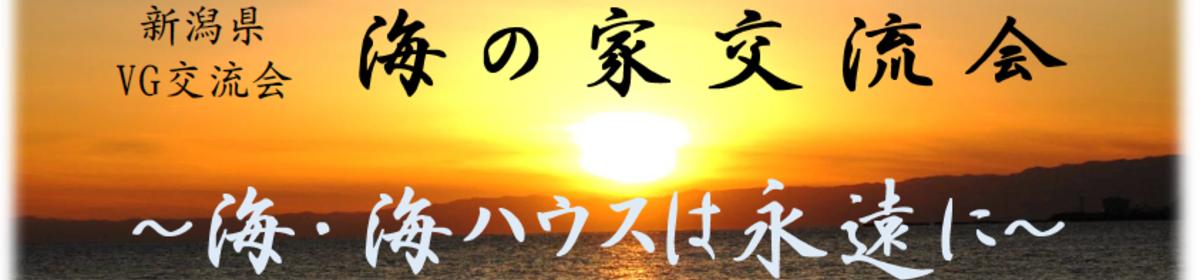 海の家交流会~海・海ハウスは永遠に~