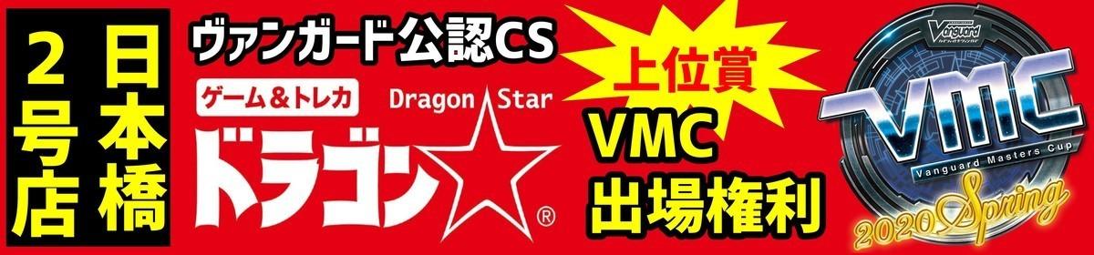 ヴァンガード公認CS(上位賞:VMC出場権利)