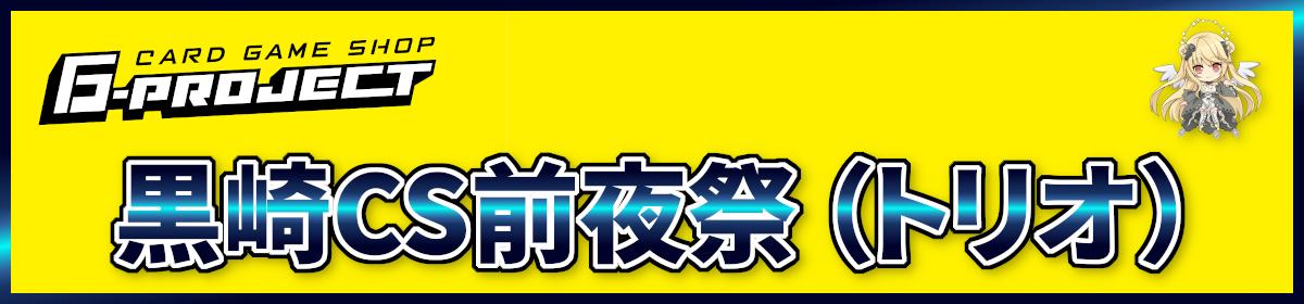 黒崎CS前日祭 in G-PROJECT(トリオ)
