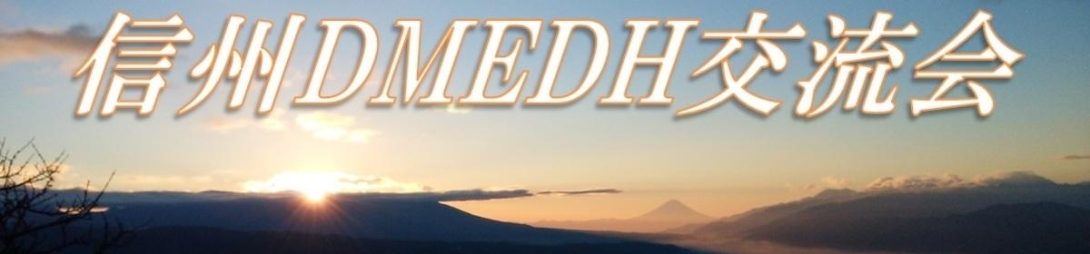 信州DMEDH交流会