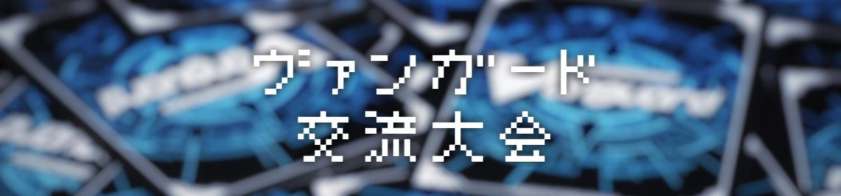 【中止】第6回 熊本VG交流会