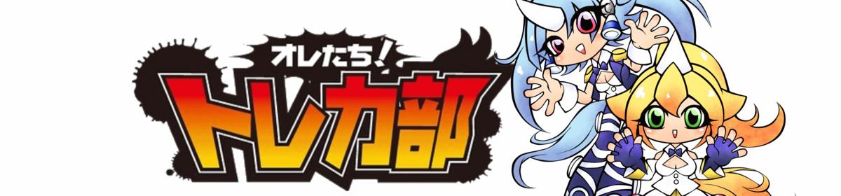 第122回オレたちトレカ部CS★2チーム戦