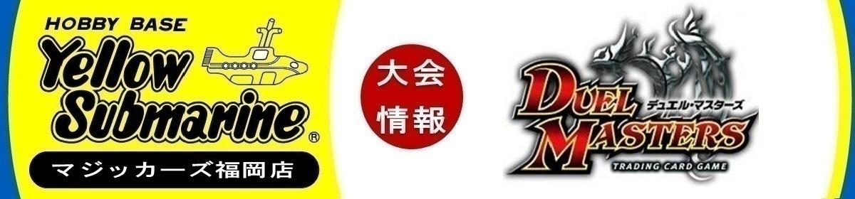 第36回YS福岡店デュエマCS【2ブロック構築】