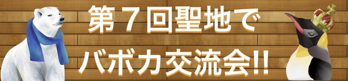 第7回聖地でバボカ交流会!!