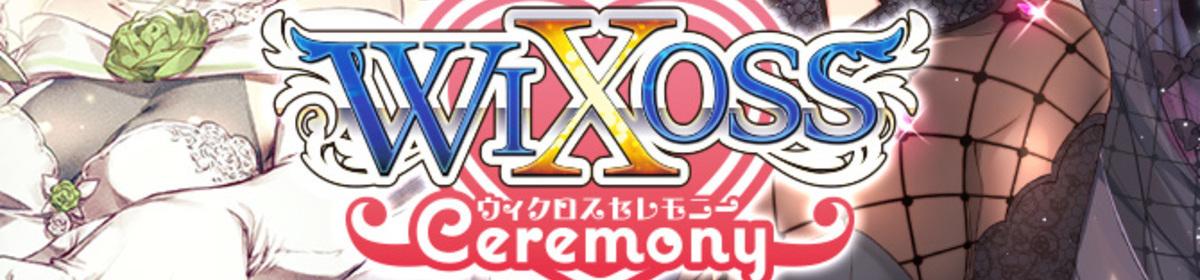 「WIXOSS世界大会予選(WIXOSS CEREMONY)」YS名古屋GS
