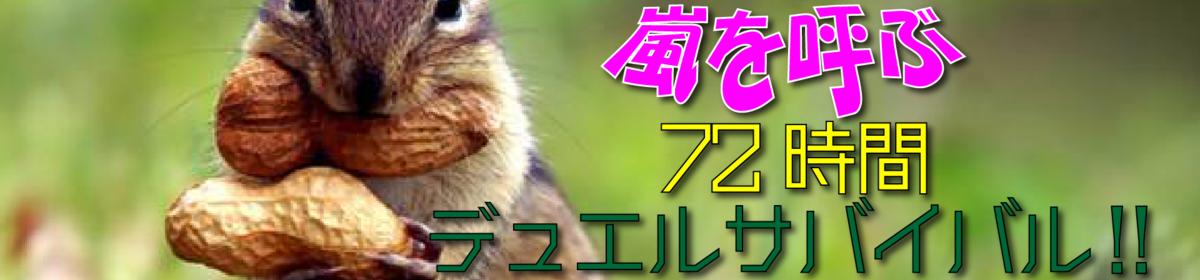 【#遊戯王】マン吉嵐を呼ぶ72時間デュエルサバイバル!(2日目)