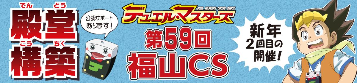 第59回デュエルマスターズ福山CS (殿堂構築)公認CS