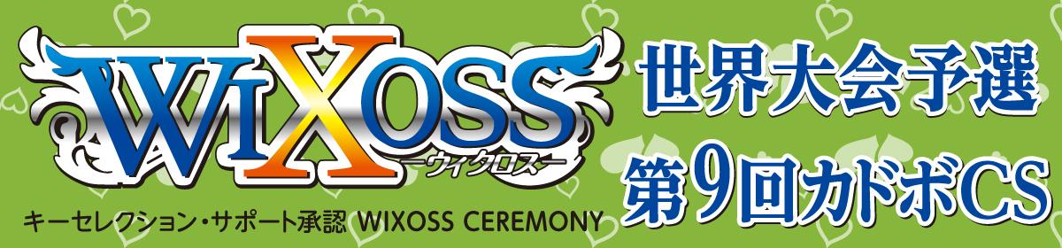 第9回ウィクロスカドボCS(キーセレクション・サポート承認WIXOSS CEREMONY・世界大会予選)