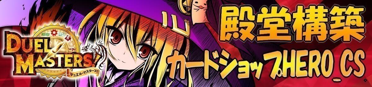 第49回 カードショップHERO CS