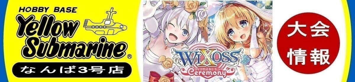 ウィクロスセレモニー  YSなんば3号店(第20回WXC)