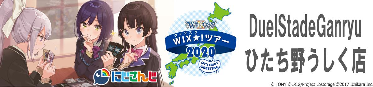 WIXスタ!ツアー2020in DuelStadeGanryuひたち野うしく店