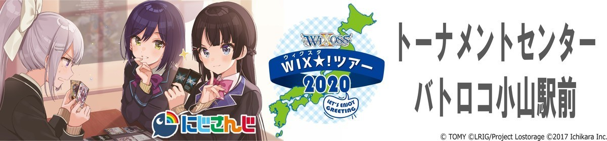 WIXスタ!ツアーinバトロコ小山駅前