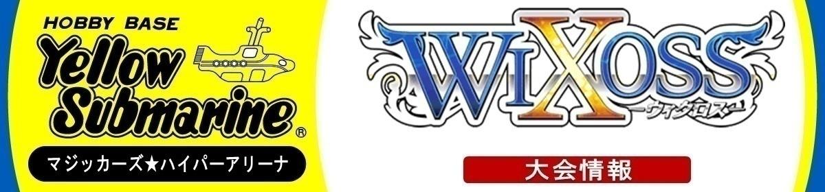 第22回WIXOSS Ceremony 兼世界大会予選in YSマジッカーズ★ハイパーアリーナ
