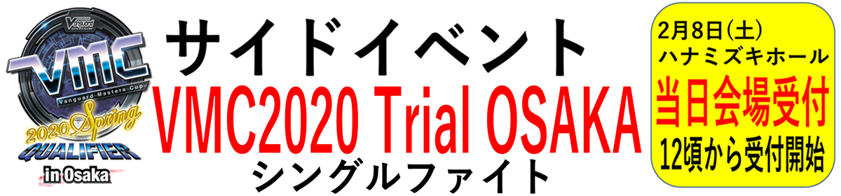 VMC2020 Spring Trial in OSAKA