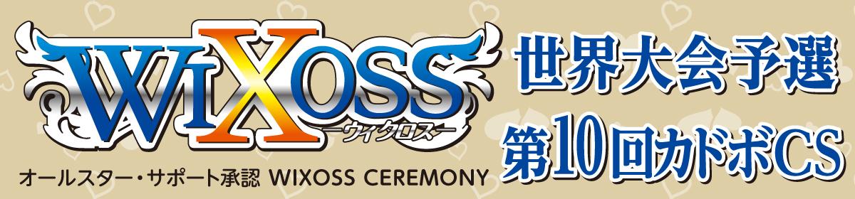 第10回ウィクロスカドボCS(オールスター・サポート承認WIXOSS CEREMONY・世界大会予選)