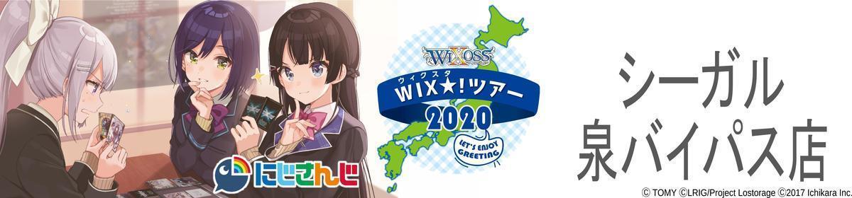 WIXスタ! ツアー in シーガル泉バイパス店
