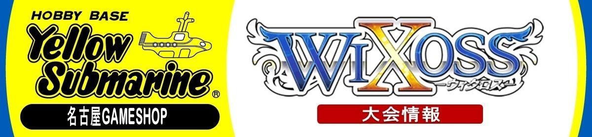 ウィクロスサブマリンフェスタ in YS名古屋店(第3回WPS)