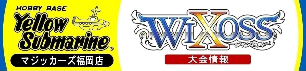 第2回WIXOSS サブマリンフェスタ(第12回 WIXOSSPARTY SPECIAL in YSマジッカーズ福岡店)