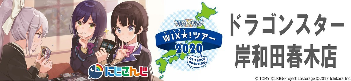 WIXスタ!ツアー2020in 岸和田春木