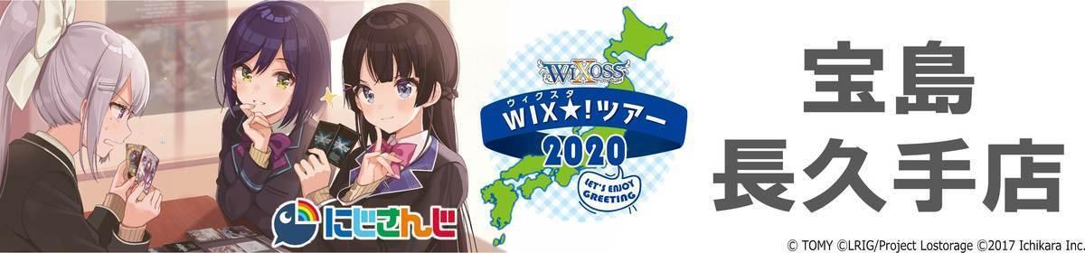 WIXスタ!ツアーin宝島長久手店