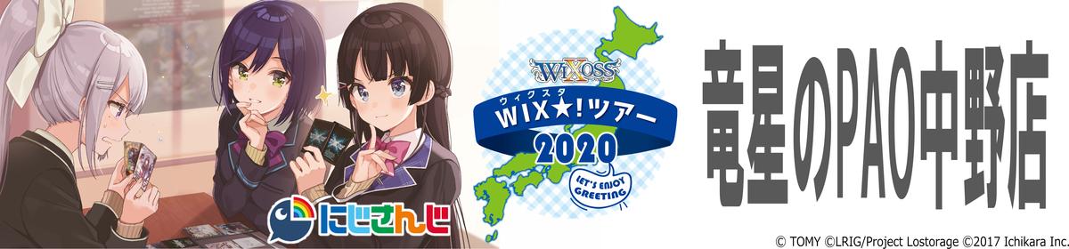 WIXスタ!ツアーinカードショップ竜星のPAO中野店