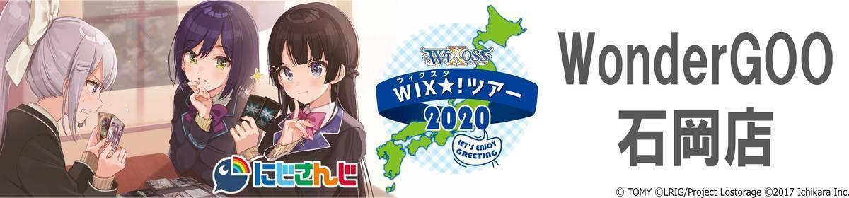 WIXスタ!ツアーinWonderGOO石岡店