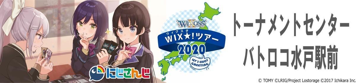 WIXスタ!ツアーinバトロコ水戸駅前