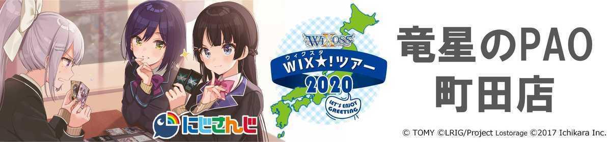 WIXスタ!ツアー in 竜星のPAO町田店