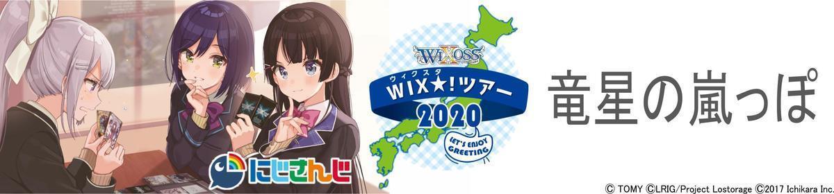 WIXスタ!ツアー2020in 竜星の嵐っぽ