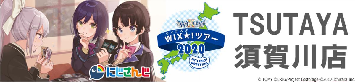 WIXスタ!ツアーinTSUTAYA須賀川店