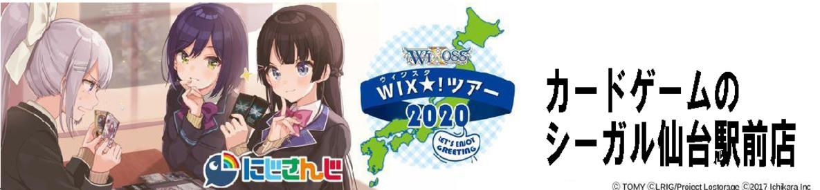 WIXスタ! ツアー in カードゲームのシーガル仙台駅前店